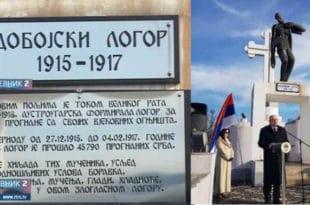 Добојски логор: 12 хиљада Срба је овде уморено глађу и мучењем! (видео)