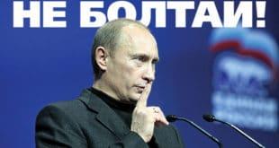 """Мобилни телефони су несигурни јер """"зидови имају уши"""" - директор Спољне обавештајне службе Русије 30"""