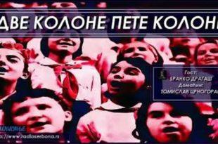 Бранко Драгаш '' ДВЕ КОЛОНЕ ПЕТЕ КОЛОНЕ '' (видео)