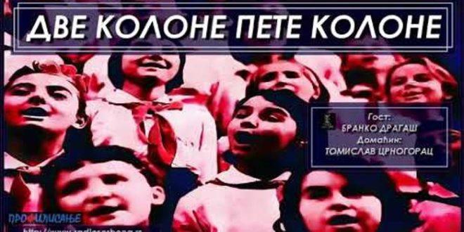 """Бранко Драгаш """" ДВЕ КОЛОНЕ ПЕТЕ КОЛОНЕ """" (видео)"""