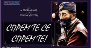 Радован Калабић '' СПРЕМ'ТЕ СЕ СПРЕМ'ТЕ!! '' (видео)