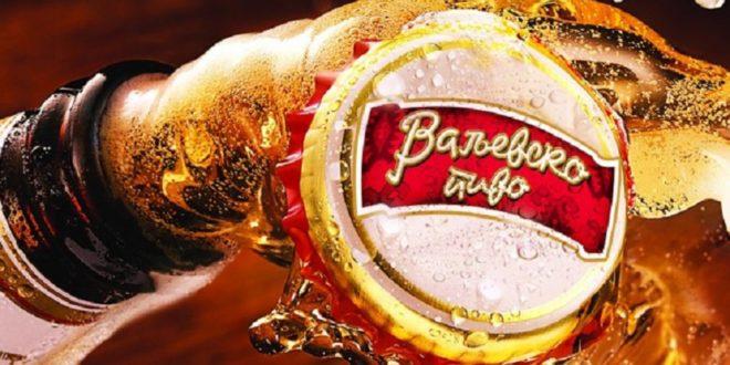 Продата Ваљевска пивара 1
