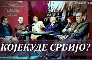 ТРИБИНА 3 ''КОЈЕКУДЕ СРБИЈО?'' (видео)