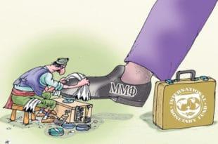Прете ММФ-ом као батином