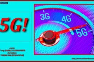 Давид Стевановић ''5G'' (аудио)