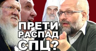 Васељенски Патријарх агент светске закулисе! - Владимир Димитријевић (видео) 2