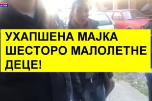 Супруг Јелене Милетић (ухапшена мајка шесторо деце) коментарише хапшење своје супруге! (видео)