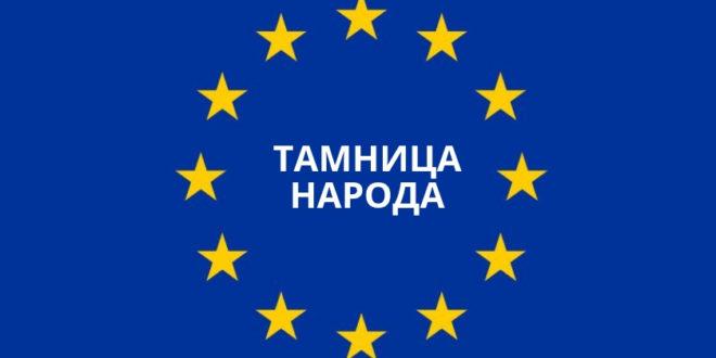 Европска унија у мрачној мисији: Немој да би неко поделио овај текст! 1