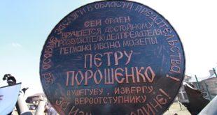 "Новоруси направили ""Орден Јуде"" за Петра Порошенка тежак две тоне од украјинских граната 1"