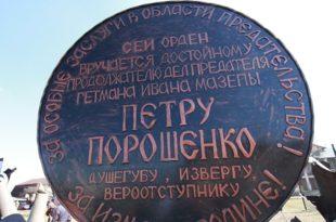 "Новоруси направили ""Орден Јуде"" за Петра Порошенка тежак две тоне од украјинских граната"