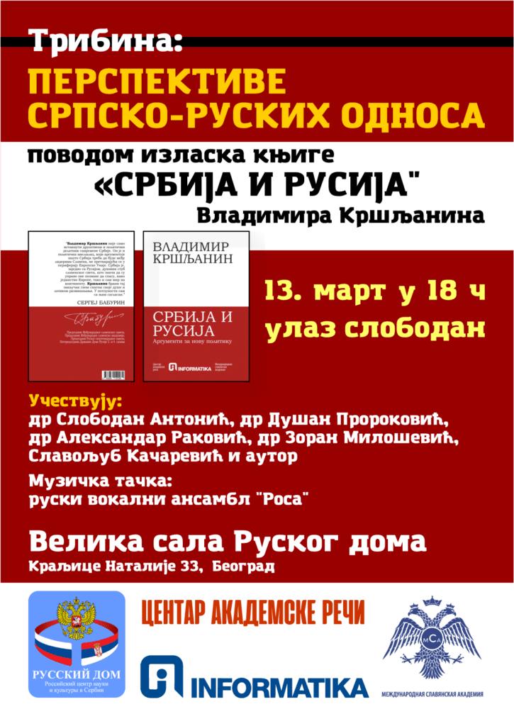 """Трибина поводом књиге Владимира Кршљанина """"Србија и Русија"""" 2"""