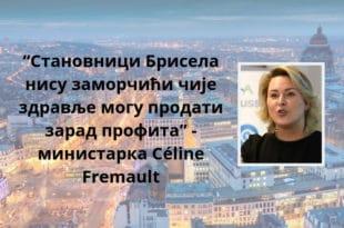 Брисел је суспендовао увођење 5G технологије због по људе опасног нивоа зрачења