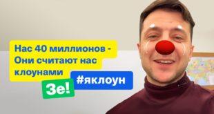 У Украјини ће бити одржан други круг председничких избора, у првом води кловн 8