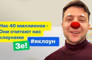У Украјини ће бити одржан други круг председничких избора, у првом води кловн