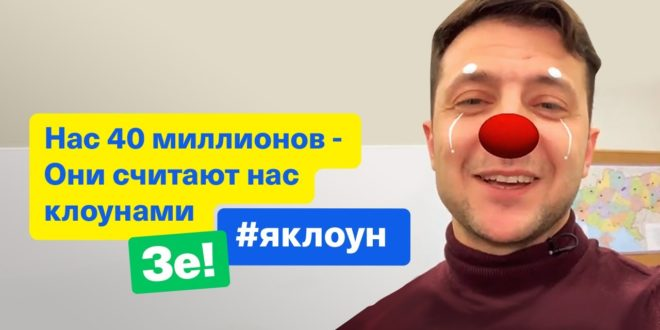 У Украјини ће бити одржан други круг председничких избора, у првом води кловн 1
