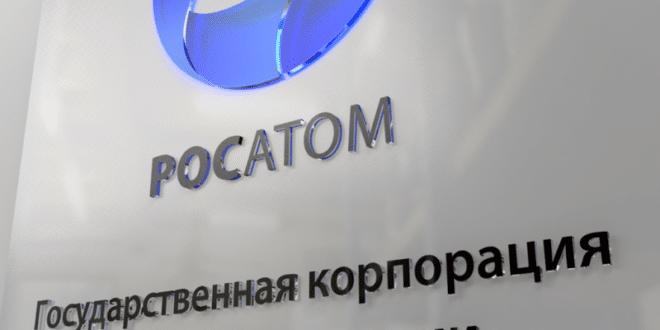 Меморандум Србије и Русије о сарадњи у области примене нуклеарне енергије