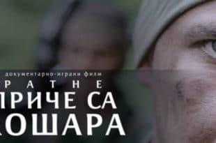 Ратне приче са Кошара (видео)