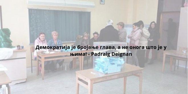 Небојша Катић: Демократија као фарса 1