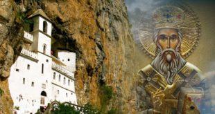 Данас славимо Светог Василија Острошког