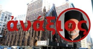 СЛУЧАЈ ЦРKВЕ СВ. САВЕ У ЊУЈОРKУ: Потрошили 2 милиона $ за кућу епископу, а верници се моле на згаришту 8