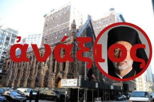 СЛУЧАЈ ЦРKВЕ СВ. САВЕ У ЊУЈОРKУ: Потрошили 2 милиона $ за кућу епископу, а верници се моле на згаришту 1