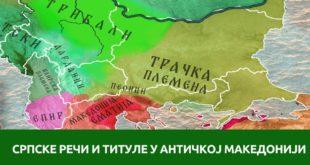 СРПСKИ У АНТИЦИ - Истинита историја (видео)