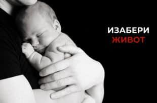САД: Сенат Алабаме усвојио закон о забрани абортуса у било којој фази трудноће, запрећена казна од 99 година затвора или чак доживотни затвор за онога ко га одобри или спроведе 1