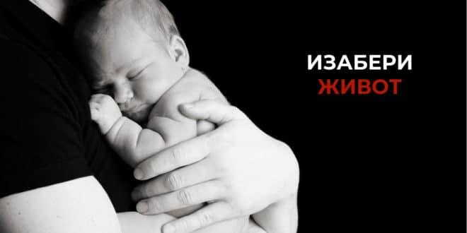 АМЕРИЧKА ДРЖАВА ЗАШТИТИЛА ПРАВА ДЕЦЕ: Kажна за абортус 30 година затвора! 1
