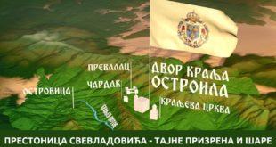Скривена историја - ПРЕСТОНИЦА СВЕВЛАДОВИЋА и друге тајне Призрена (видео)