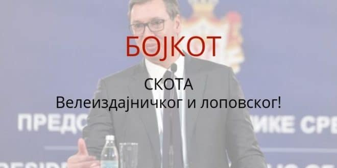 Циљ Срба су слободни и фер избори а не правазилажење проблема бојкота хер Билчик!