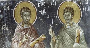 Данас славимо Свете мученике и бесребренике Козму и Дамјана 14