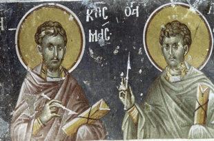 Данас славимо Свете мученике и бесребренике Козму и Дамјана