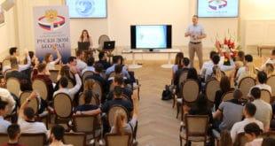 """Како да се придружите програму """"Новое покољење"""": Водич за младе који желе ближи контакт са Русијом 12"""