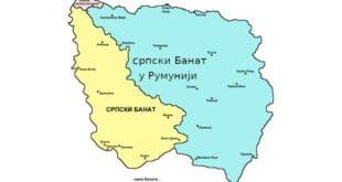 КРАЉЕВ ДАР РУМУНИЈИ – Банат!