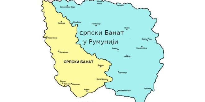 Зашто је Краљевина предала источни Банат Румунији? 1