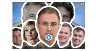 Фалсификовани функционери владе Србије! (видео) 6
