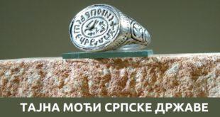 Историја Срба – Тајна моћи српске државе (видео)