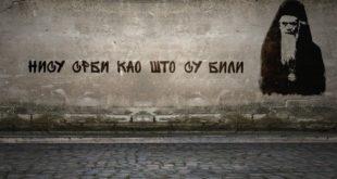 Нису Срби као што су били (видео) 10