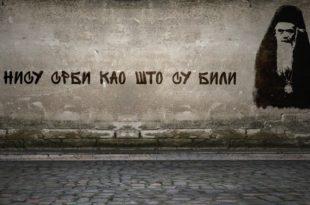 Нису Срби као што су били (видео)