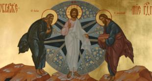 Данас славимо Преображење Господње