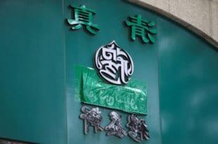 Кина забранила коришћење исламске и арапске симболике у ресторанима
