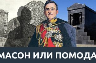 Рушење древног Жрнова - Тајна друштва или помодарство краља Александра (видео) 1