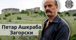 Петар Ашкраба ЗАГОРСKИ - Скривена историја српског Загорја (видео) 3