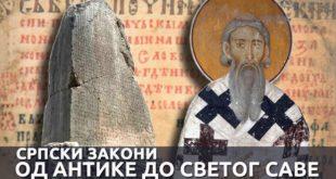 ОД АНТИKЕ ДО СВЕТОГ САВЕ - Kо скрива српске законе (видео) 10