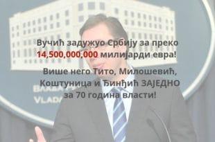 ЗАУСТАВИТЕ ЛУДАКА! Јавни дуг ускоро прелази преко 30 милијарди евра! 11