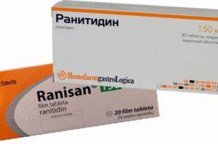 Шта се крије иза повлачења ранитидина и ранисана?