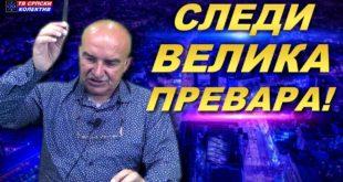 """Драган Радовић: """"Следи велика превара, сви ћемо бити опљачкани од стране власти""""! (видео)"""