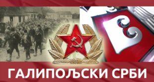 ГАЛИПОЉСКИ СРБИ – Опстали под Турцима али не под комунистима (видео) 3