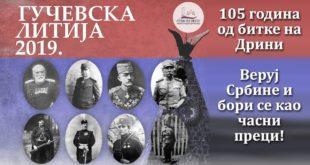 Веруј Србине и бори се као часни преци - Гучевска Литија 2019. (видео) 1