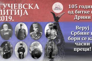 Веруј Србине и бори се као часни преци - Гучевска Литија 2019. (видео)
